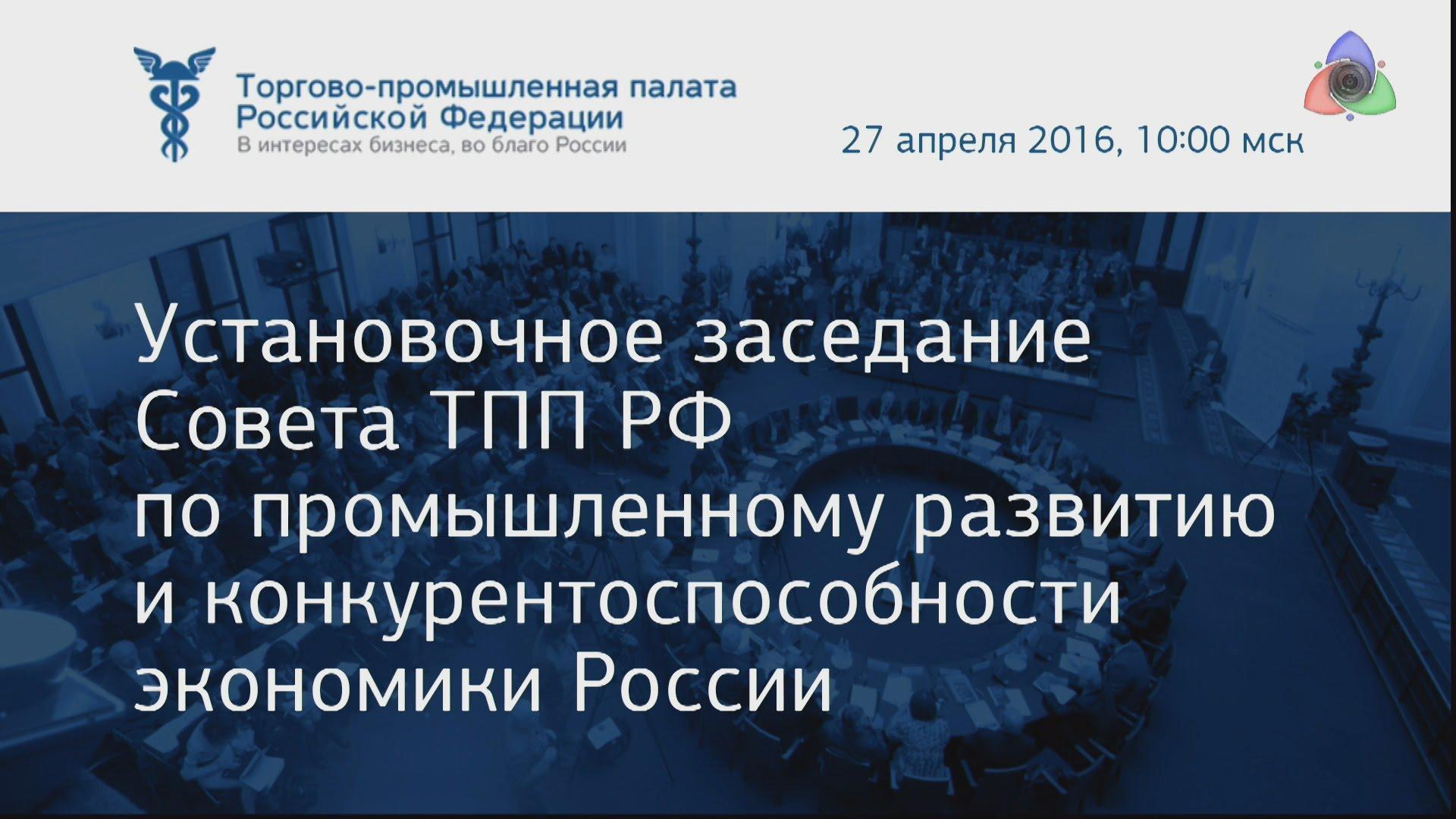 Запись прямой трансляции из ТПП РФ 27 апреля 2016г.