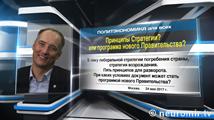 Миниатюра: Принципы Стратегии? или программа нового Правительства?