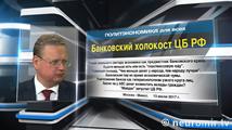 Миниатюра: Банковский холокост ЦБ РФ