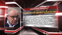 Миниатюра: Кремлевский десант в Дагестан