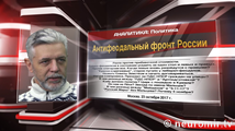 Миниатюра: Антифеодальный фронт России