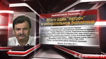 """Миниатюра: Всего один """"патрон"""" в избирательном бюллетене"""