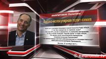 Миниатюра: Высоко-молекулярная полит-химия