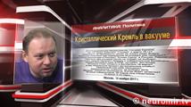Миниатюра: Кристаллический Кремль в вакууме
